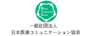 一般社団法人 日本医療コミュニケーション協会